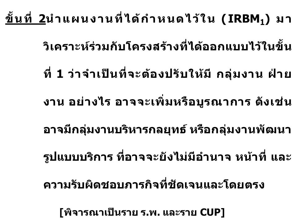 [พิจารณาเป็นราย ร.พ. และราย CUP]